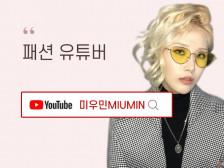 미우민MIUMIN [유튜버] 홍보해드립니다.