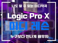 Logic Pro X 를 이용한 트렌디한 작/편곡법 누구보다 재미있게 가르쳐드립니다.