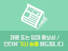 제품 및 기업 뉴스기사 확실하게 내어 홍보해드립니다.
