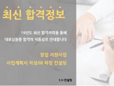 ( 정부정책,지원사업/사업계획서/PPT )작성 · 컨설팅 해드립니다.