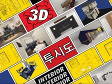 인테리어/건축/3D 투시도/도면/합리적인가격/퀄리티/빠른작업해드립니다.