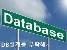[20% 할인이벤트] 어려운 DB설계와 SQL 등을 실무에 쉽게 적용할 수 있게 도와드립니다.