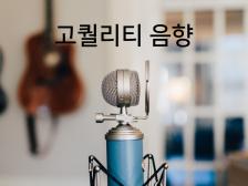 [음향장비]고퀄리티 JBL사운드로 멋진 추억을 선사드립니다.