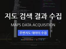 지도 검색 결과 데이터 수집 해드립니다.