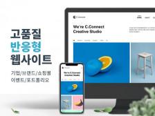 [고품질 반응형 홈페이지 제작] 보기 좋은 웹사이트를 제작해드립니다.