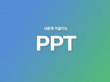 내용을 살려주는 PPT 디자인 작업 진행해드립니다.