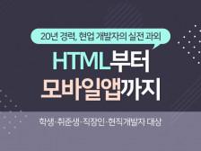현업 개발자의 HTML부터 모바일앱까지 실전 과외드립니다.