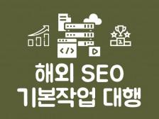 해외 SEO(검색엔진최적화) - 구글/빙-야후/덕덕고 서치콘솔 지도 리뷰 기본 작업드립니다.