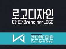 로고제작 멋진 CI / BI /LOGO의 아이덴티티를 디자인 해드립니다.