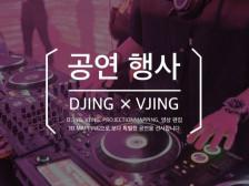 미디어파사드 및 DJ 공연 영상제작 편집 공연파티 기획,연출,공연 해드립니다.
