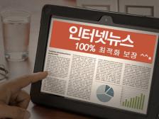 [언론사+포털+작성] 인터넷 뉴스(언론보도) 보도자료 배포 100% 언론홍보 최적화드립니다.