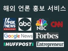 (해외언론) Google News, ABC, FOX등 해외 유명언론에 기사 배포해드립니다.