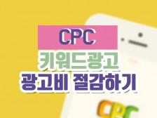 현재 진행하고 계시는 CPC 검색광고 최적화 진행  해드립니다.