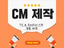 고객의 마음을 움직이는 TV & Radio CM을 제작해드립니다.
