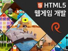 다운로드나 설치없이 바로 실행가능한 HTML5 웹게임 제작해드립니다.