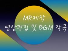 MR제작 및 BGM 작곡 제작해드립니다.