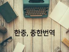 [중국어 번체/간체] 수준별 빠른 번역 해드립니다.