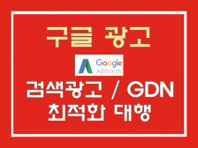 구글 애드워즈 키워드 / GDN 광고 최적화 초기 세팅 대행 및 월관리드립니다.