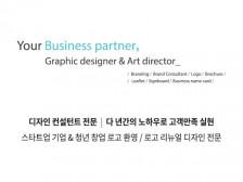 디자인 비즈니스 파트너로서 하나뿐인 로고디자인, 정성이 들어간 로고를 만들어드립니다.