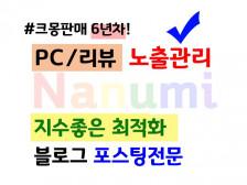 퀄리티좋은 최적화블로그 정성껏! 꼼꼼하게 포스팅 및 리뷰해드립니다.