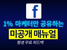 페이스북/페북 마케팅 비법 매뉴얼,관리,팔로워,좋아요,페이지,공유, 수익, 홍보팁을드립니다.