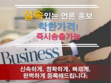 [초특가] 언론홍보/포털 뉴스송출/보도자료 송출해드립니다.