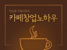 이태원/한남동 개인카페 운영중인 사장이 직접 카페 창업상담 해드립니다.