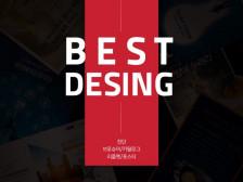 전단지, 리플렛, 카탈로그, 포스터, 브로슈어 디자인드립니다.