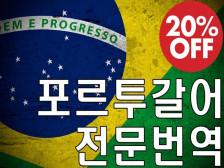 (브라질현지)확실한 포르투갈어 전문번역 제공합니다.드립니다.
