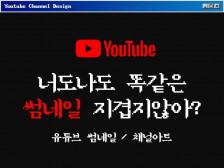 유튜브 썸네일/유튜브 채널아트/방송대기화면/썸네일 제작해드립니다.