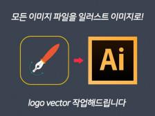 모든 이미지 일러스트 벡터 이미지(LOGO Vector)로 만들어드립니다.