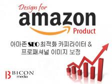 아마존 (해외 오픈마켓 판매)– 아마존 제품 페이지 SEO 최적화 리스팅 제공해드립니다.