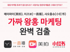 (샤오홍슈, 이즈보, 메이파이) 가짜 왕홍 마케팅을 검출해드립니다.