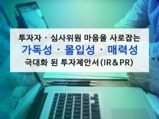 [IR/PR 전문가] 투자제안서, 각종제안서, 회사소개서 컨설팅해드립니다.