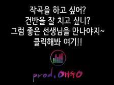 [서울,당산,홍대,영등포구청] 작곡이 가능하도록 모든 노하우 레슨해드립니다.