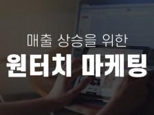 [서울대졸업] 서울대출신 마케터가 매출이 오르지 않는 이유를 진단해드립니다.