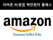 시행착오없이 아마존 글로벌셀러 PL창업 성공하기드립니다.