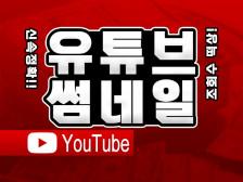 유튜브 썸네일, 채널아트 빠르게 만들어드립니다.