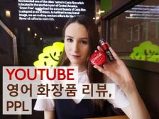 (영어) 유튜브를 통해 화장품 제품(관련제품) 리뷰 해드립니다.