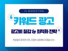 진행중인 검색광고/키워드광고 제대로 최적화작업 해드립니다.