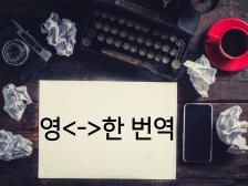 IT, 컴퓨터 관련 혹은 일상적인  문서를 한글/영어로 번역해드립니다.