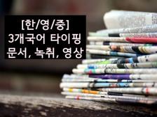 [한국어/영어/중국어] 문서, 녹취, 영상 타이핑 다 해드립니다.