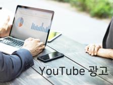 구글 유튜브 영상광고  대행해드립니다.