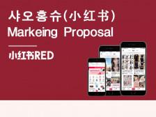 [중국 샤오홍슈(小红书) 입점 및 판매] 중국 최고의 모바일 쇼핑몰 마케팅을 도와드립니다.