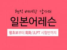 10년차 베테랑 일본어 강사와 함께 기초 문법, 일본어 한자, JLPT 레슨해드립니다.