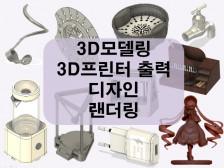 깔끔하고 세심한 3D모델링/랜더링/3D프린팅 출력 해드립니다.