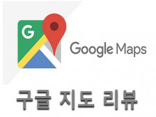 구글 맵 지도 리뷰 (구글 지도 리뷰 구글 맵 리뷰 작성 해드립니다.