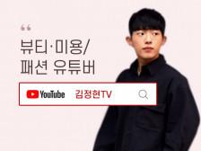 김정현TV [유튜버] 홍보해드립니다.