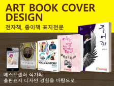 베스트셀러 작가의 출판표지 디자인 경험을 바탕으로 디자인드립니다.