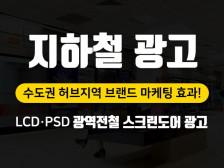 지하철광고,스크린도어광고,PSD LCD,지하철미디어매체광고 진행해드립니다.